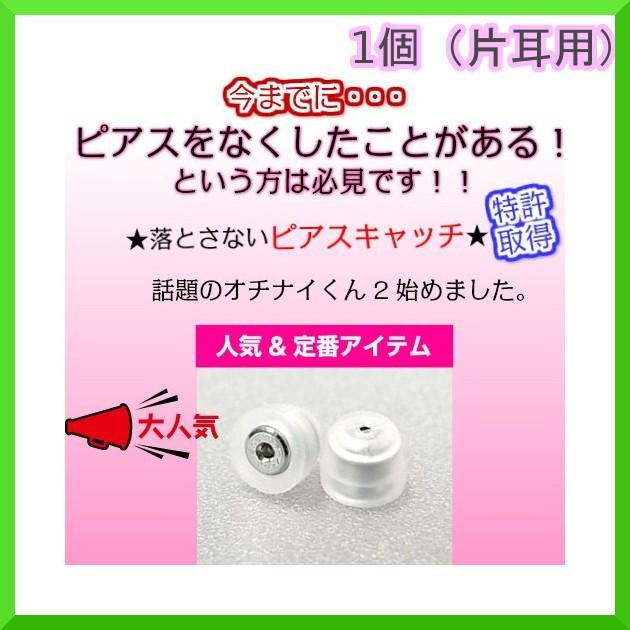 売れてます!☆オチナイくんバラ売り☆人気の落ち...