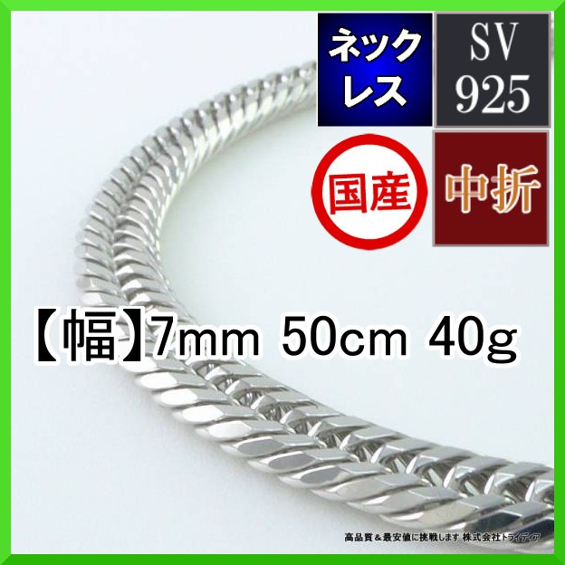SV925 12面トリプル 喜平 50cm 40g 中折