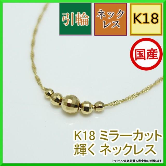 18金 ネックレス ミラーカットボール K18 チェー...
