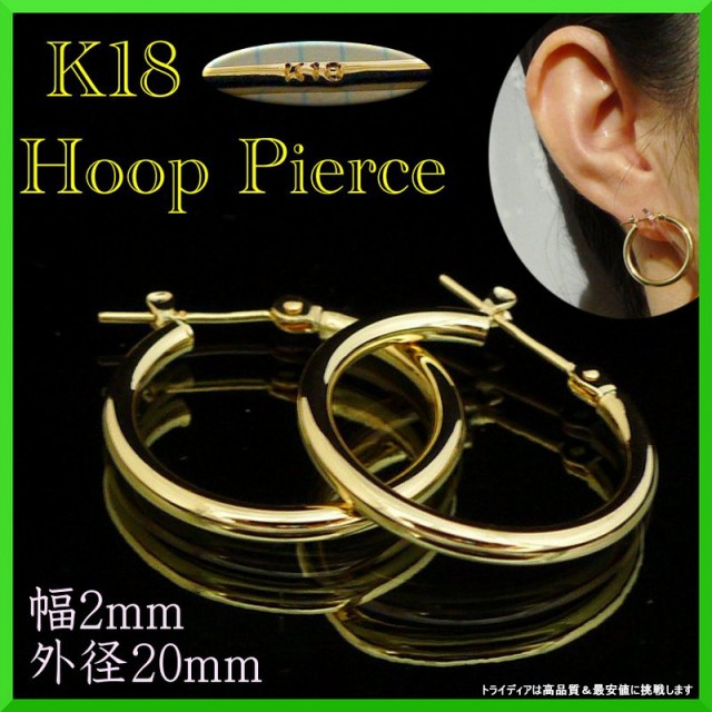 K18フープピアス幅2mm外径20mm【32400円以上送料...