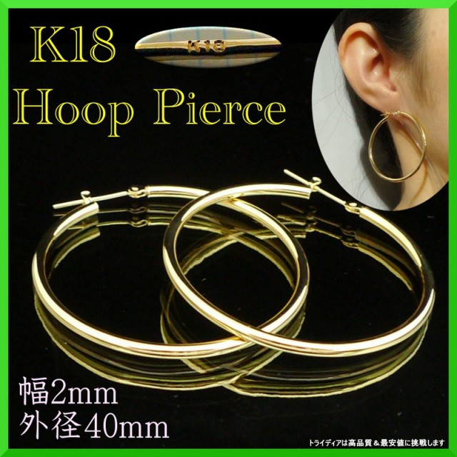K18フープピアス幅2mmx外径40mm【品質保証】【母...