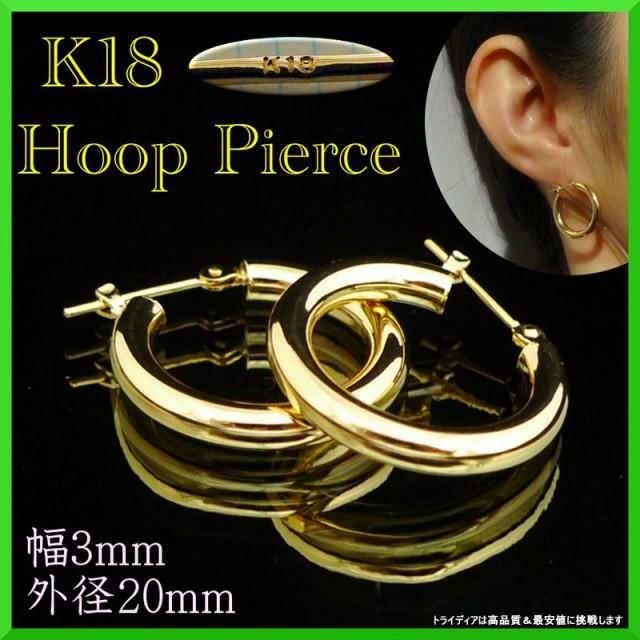 K18フープピアス幅3mmx外径20mm【品質保証】【324...