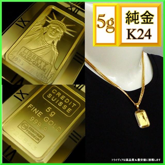 純金 K24 リバティ インゴット5g K18枠 ペンダン...