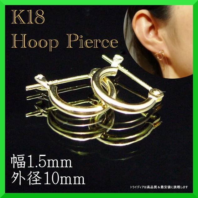 K18 フープ ピアス 幅1.5mm×外径10mm イエローゴ...