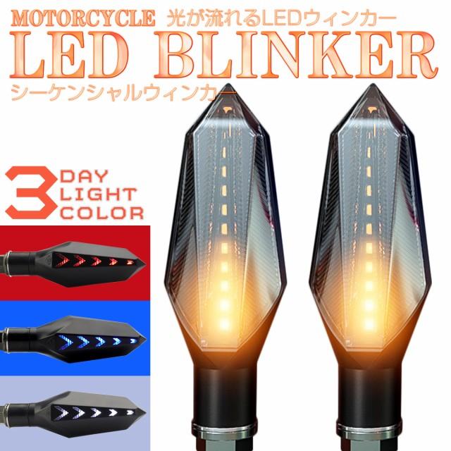 LED シーケンシャル ウインカー 流れるウィンカー...