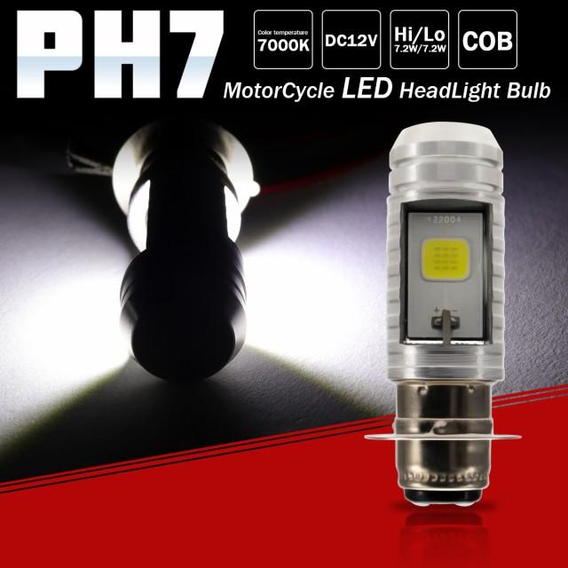 バイク用 COB LED ヘッドライト PH7 Hi Lo 2面 ホ...