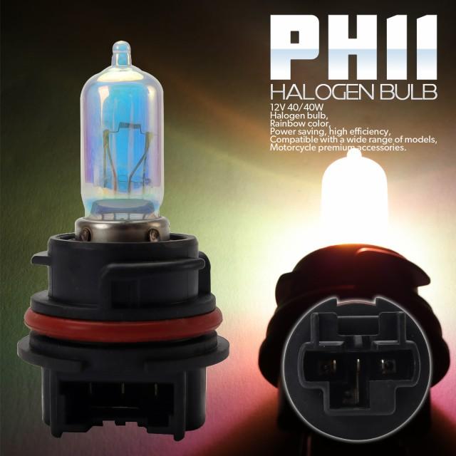 ハロゲンバルブ バイク用 ヘッドライト PH11 レイ...
