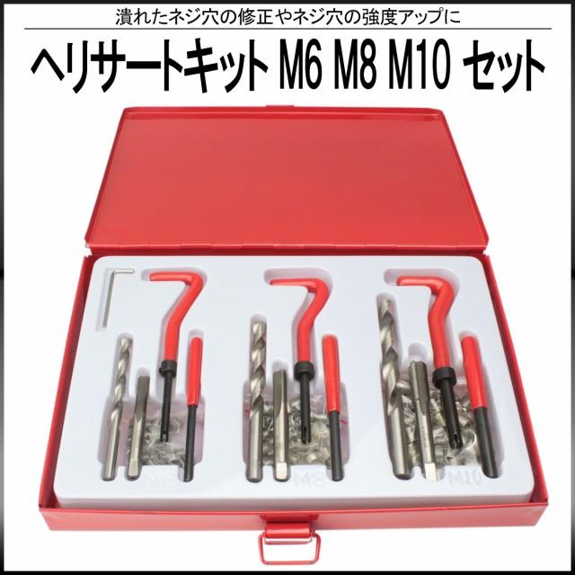 ヘリサート キット M6 M8 M10 3種セット ケース入...