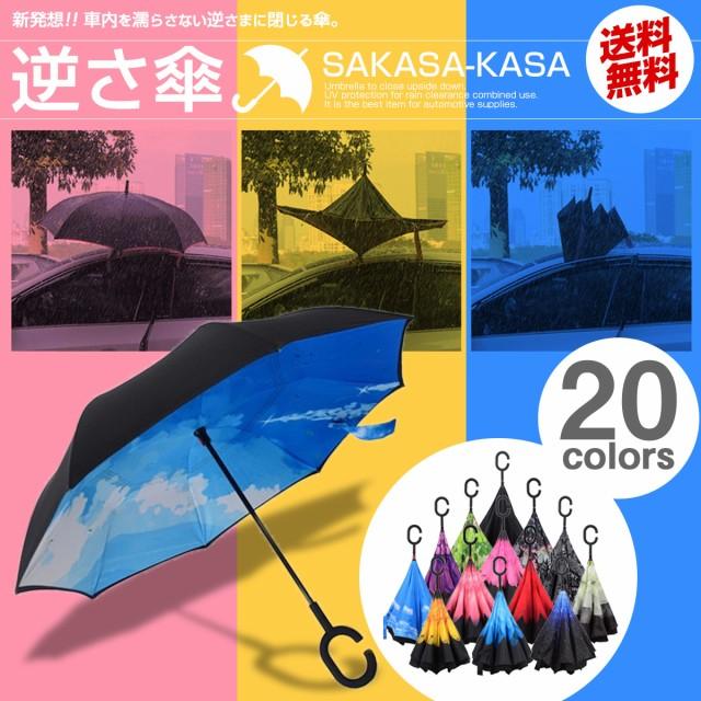 逆さ傘 レディース メンズ 日傘 晴雨兼用 UPF50+ 紫外線対策 UV対策 C型グリップ 自立式 自動車の乗り降りに便利 K001-K020