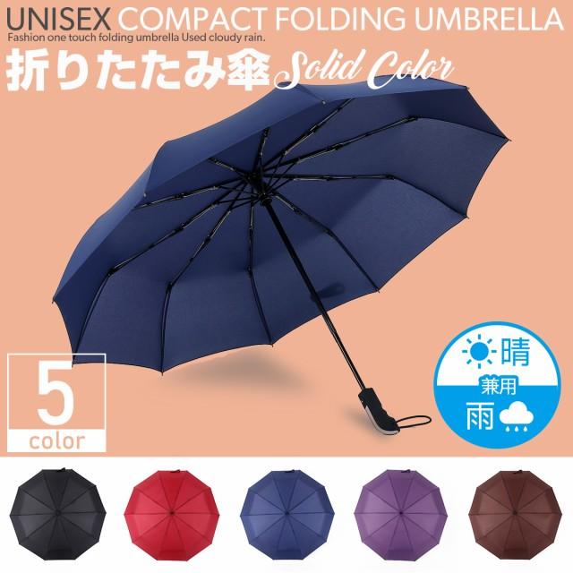 折りたたみ傘 メンズ レディース 日傘 折り畳み傘 晴雨兼用 10本骨組構造 軽量 紫外線 UVカット ワンタッチ 自動開閉 5色 K031-K035