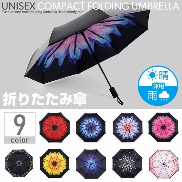 折りたたみ傘 レディース 折り畳み傘 晴雨兼用 ワンタッチ 自動開閉 遮光 撥水 UV対策 紫外線 軽量 9柄 K036-K044