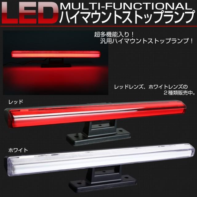 LED ハイマウント ストップランプ シーケンシャ ...