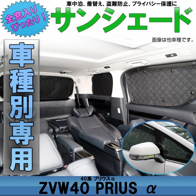 トヨタ ZVW40 プリウスα 40系 専用設計 サンシェ...