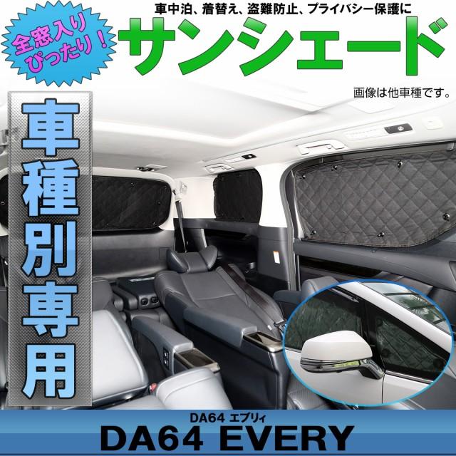 スズキ DA64V DA64W エブリィ 専用設計 サンシェ...