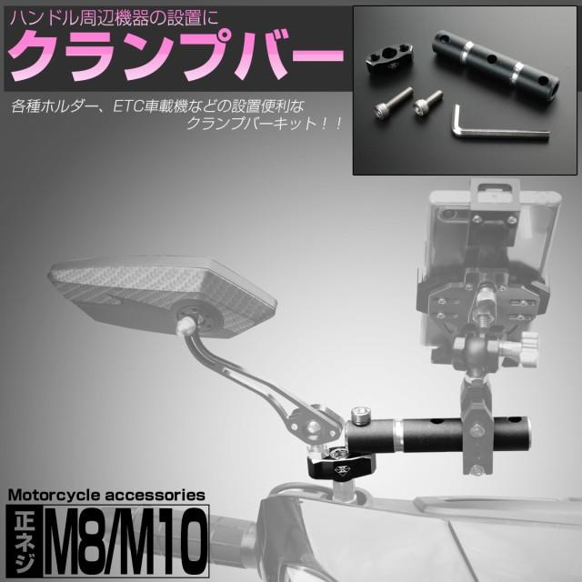 汎用 バイク マウントバー M8 M10 正ネジ ミラー...