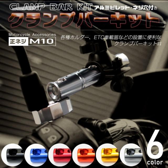 汎用 バイク クランプバー マウントバー M10 正ネ...