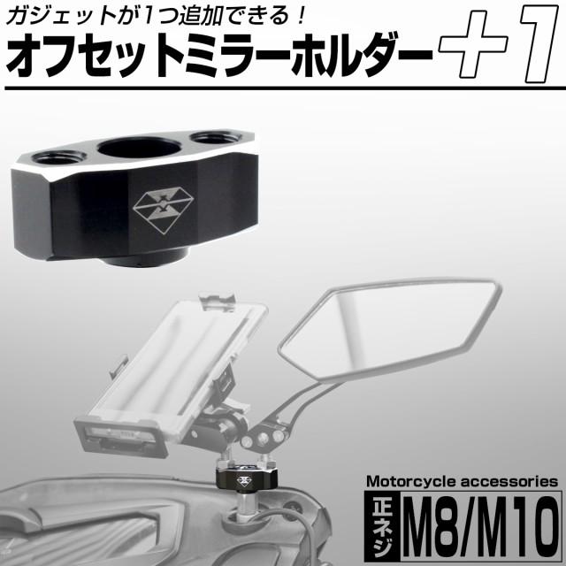 バイク ミラー オフセットホルダー M8 M10 汎用 ...