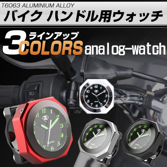 バイク用 アナログ時計 ハンドル取付ウォッチ IPX...