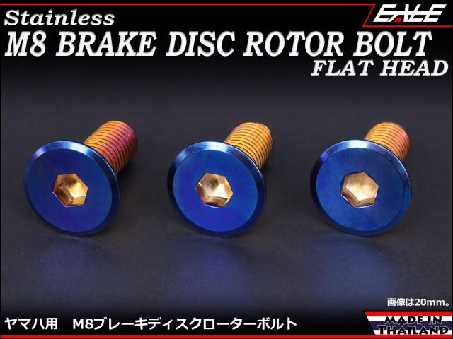 ブレーキ ディスクローター ボルト ヤマハ用 M8×...