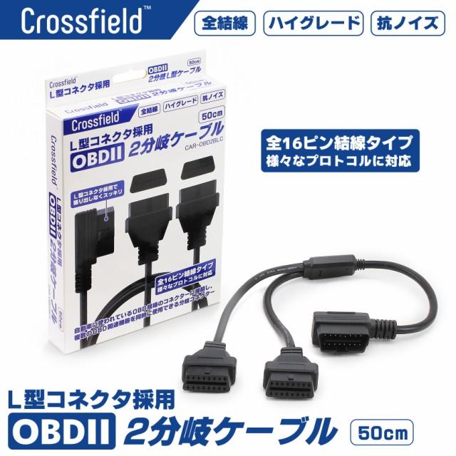 Crossfield L型コネクター採用 OBDII 2分岐ケーブル 分配ケーブル 電源取り出し OBD2 OBDII 発売記念価格