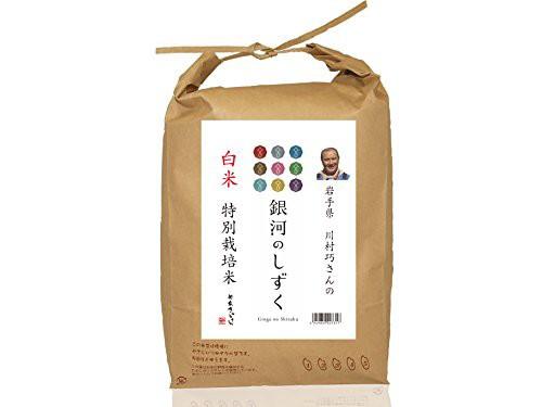 (精米)岩手県矢巾町産 川村巧さんのお米 特別栽...