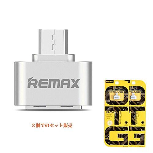[佐和] (2個セット)Micro USB OTG ケーブル 変...