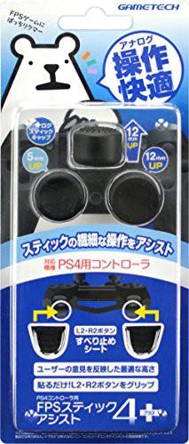PS4用スティックアタッチメント&すべり止めシート...