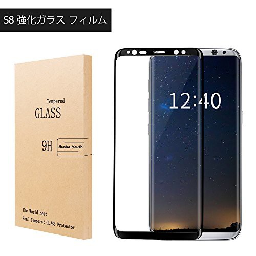 SunbaYouth Samsung Galaxy S8 強化ガラス 液晶保...