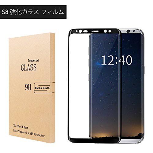 SunbaYouth Samsung Galaxy S8 強化ガラス 液晶保...