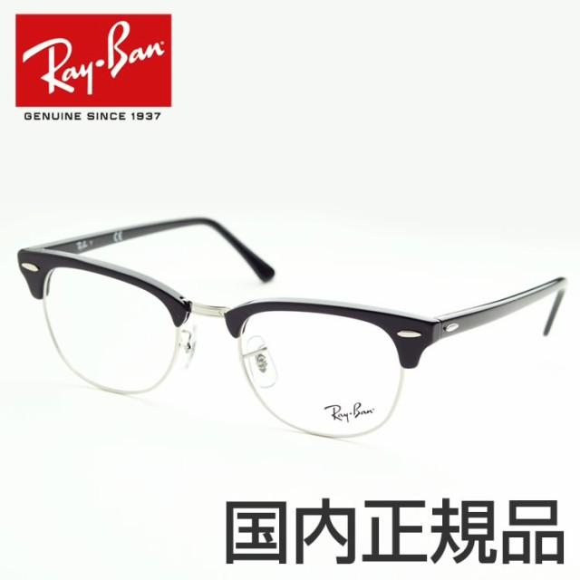 レイバン クラブマスター メガネ RX5154 2000 51...