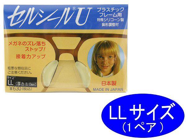 ■新品■セルシール 鼻パッドLL (3.0mm) セル め...