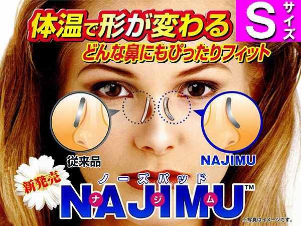 【メール便対応】■新品■ PEARLパールNAJIMU鼻パ...