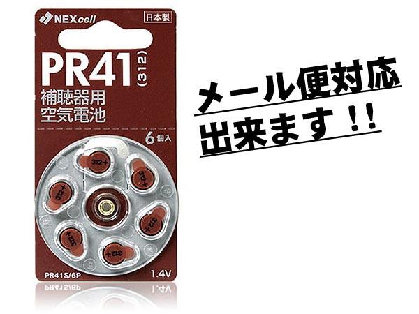 NEXcellネクセル PR41(312) 6個入り 補聴器用 電...