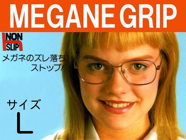 ■新品■メガネグリップLサイズ ダークブラウン ...