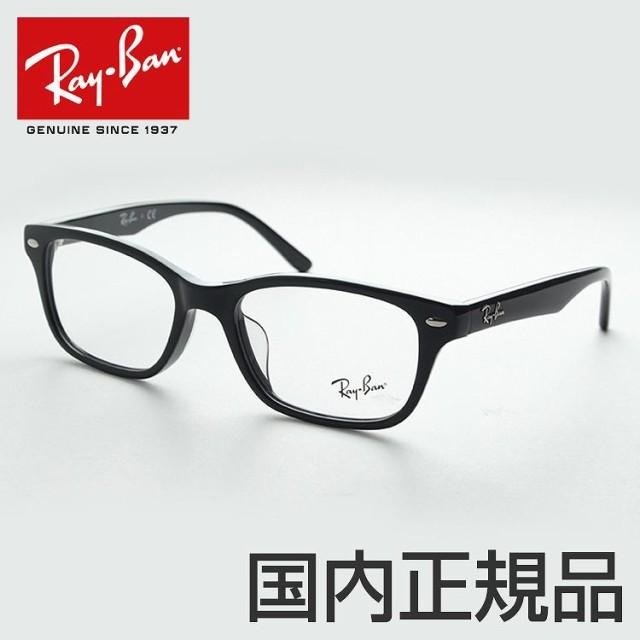 ■新品■ レイバン RX5345D-2000 メガネ スクエア...