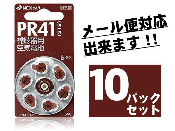 【メール便対応】■新品■NEXcellネクセルPR41 10...