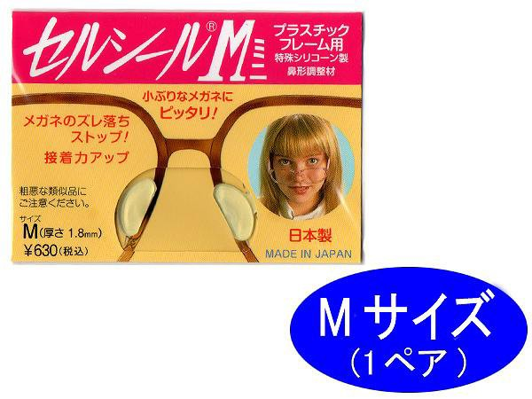 ■新品■セルシール 鼻パッドM (1.8mm)サイズ セ...