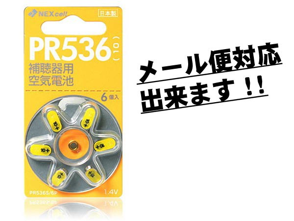 【メール便対応】■新品■NEXcellネクセルPR536(1...