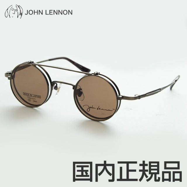 ■新品■ ジョンレノン JL1042-3-40 メガネ 跳ね...