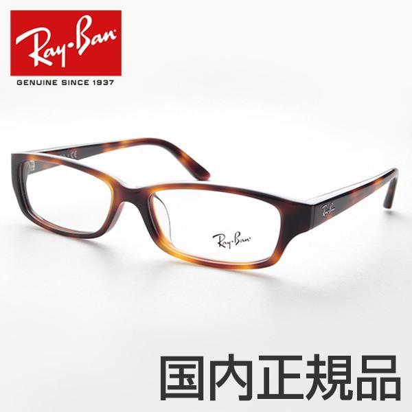 ■新品■レイバンRX5272-2372メガネフレーム べっ...