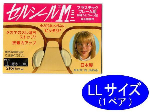 ■新品■セルシール 鼻パッドLL(3.0mm)サイズ セ...