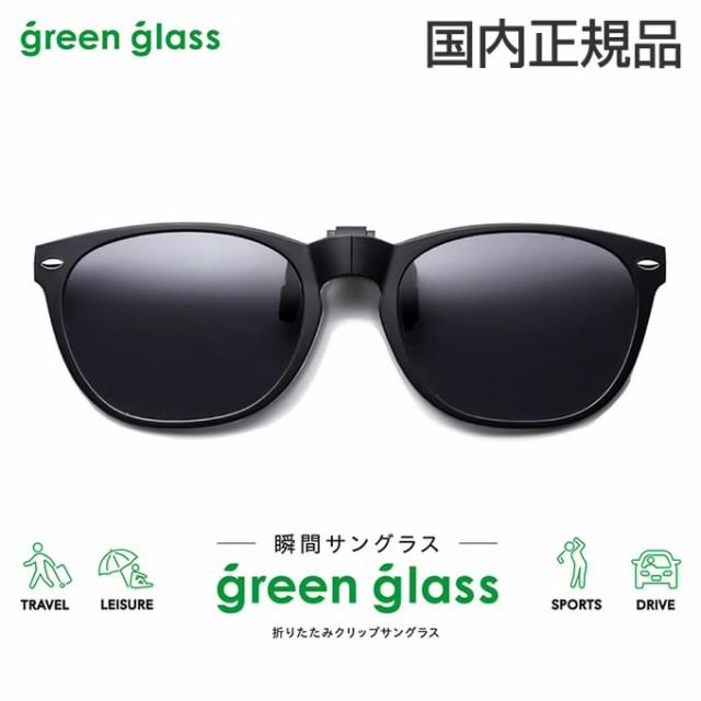 グリーングラス green glass  サングラス GR 008 ...