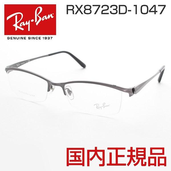 ■新品■Ray-Ban レイバン 8723D-1047 メガネフレ...
