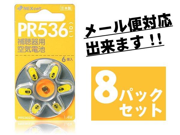 【メール便対応】■新品■NEXcellネクセルPR536 8...