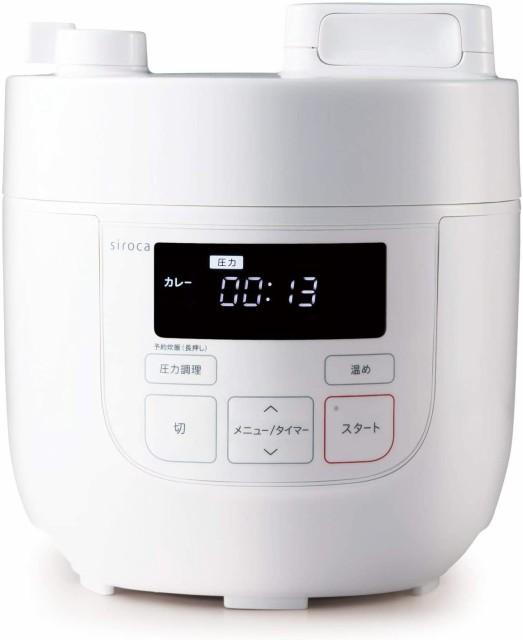 シロカ 電気圧力鍋 SP-D121 ホワイト[圧力/無水/...