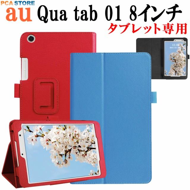 【送料無料】京セラ キュア タブ Qua tab 01 au 8...