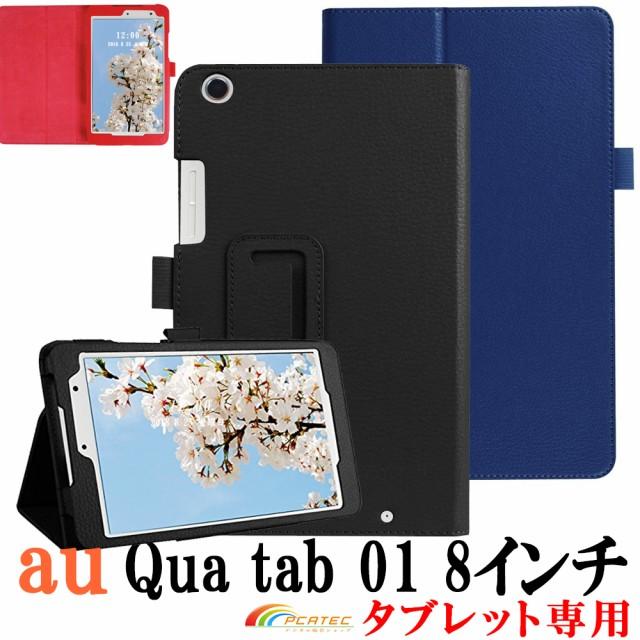 【送料無料】 Qua tab 01 au 8インチ 京セラ キュア タブタブレット専用スタンド機能付きケース 二つ折 カバー 薄