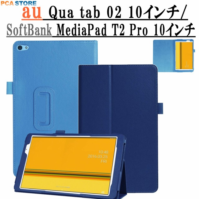 【送料無料】Mediapad T2 Pro 10/ Qua tab 02 au...