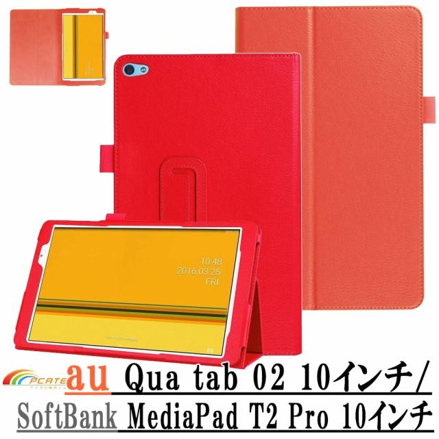 【送料無料】Qua tab 02 au 10.1インチ/MediaPad ...