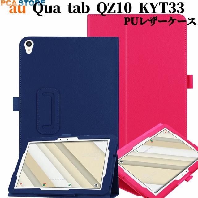 【送料無料】 au Qua tab QZ10 KYT33 ケース マグ...